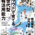 「クラウドで育てる 次世代型情報活用能力: Google for Educationによる新しい学び」装画